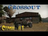 Crossout ( ЗБТ Стрим #1 )