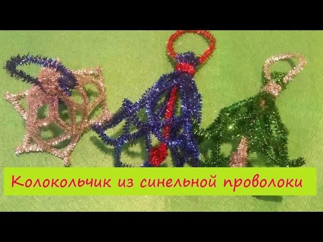 Колокольчик из синельной проволоки Поделки к Новому году из мишуры