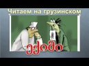5.Читаем на грузинском. Анекдот про свана и врача.