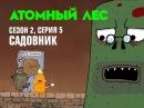 Сериал Атомный лес 2 сезон 5 серия — смотреть онлайн видео, бесплатно!