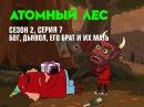 Сериал Атомный лес 2 сезон 7 серия — смотреть онлайн видео, бесплатно!