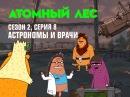 Сериал Атомный лес 2 сезон 8 серия — смотреть онлайн видео, бесплатно!