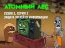 Сериал Атомный лес 2 сезон 2 серия — смотреть онлайн видео, бесплатно!