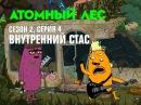 Сериал Атомный лес 2 сезон 4 серия — смотреть онлайн видео, бесплатно!