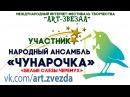 Народный ансамбль Чунарочка - Белые слезы черемух (Иркутская область, Чунский