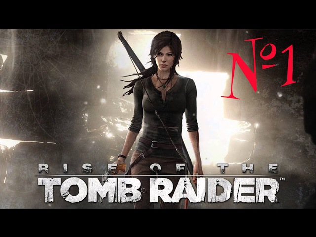 Rise of the Tomb Raider / НАЧАЛО, СИБИРСКИЕ МОРОЗЫ и ВЫЖИВАНИЕ В УСЛОВИЯХ ДИКОЙ ПРИРОДЫ !
