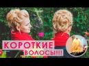 ВЕЧЕРНЯЯ ПРИЧЕСКА НА КОРОТКИЕ ВОЛОСЫ.| Hairstyles for Short Hair | Лозница Вика