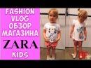 Fashion VLOG. Обзор магазина Zara kids