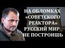 Константин Сёмин. На обломках «советского реактора» русский мир не построишь