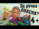 ОПАСНАЯ ИГРУШКАМОЖНО ЛИ 3Д РУЧКУ ДЕТЯМ/ 3D PEN FOR KIDS
