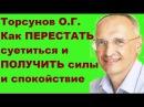 Торсунов О.Г. Как ПЕРЕСТАТЬ суетиться и ПОЛУЧИТЬ силы и спокойствие