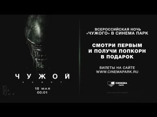 «Чужой: Завет» — Всероссийская ночь в СИНЕМА ПАРК