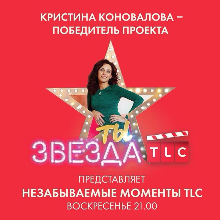 Кристина Коновалова | Москва