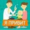 Специалисты о прививках