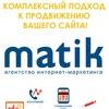 Продвижение сайтов matik