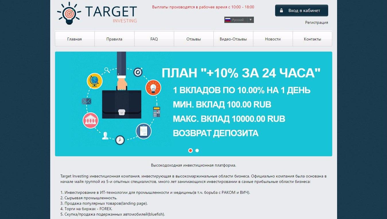 Target Investing
