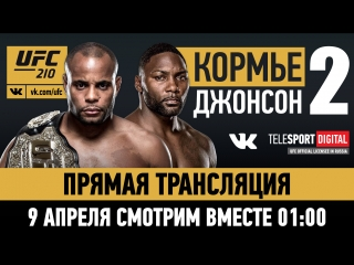 UFC 210 - CORMIER VS JOHNSON 2 - 9 Апреля c 01:00