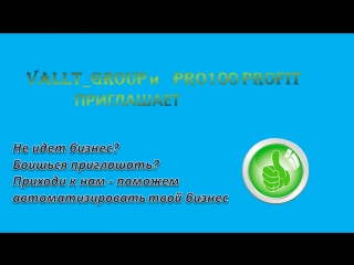 VALLT_GROUP   PRO100 PROFIT- РЕАЛЬНЫЕ ДЕНЬГИ