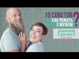 Лайфхаки для мам от Тутты Ларсен: 10 советов, как рожать с мужем