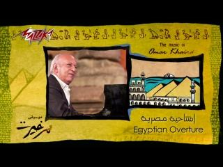 Eftetaheya Masreya - Omar Khairat إفتتاحية مصرية - عمر خيرت