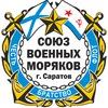 """""""Союз Военных Моряков"""". ВМФ Саратов."""