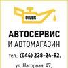 Автосервис и автомагазин Oiler.com.ua