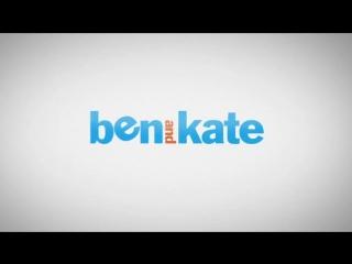 «Бен и Кейт» / Официальное промо