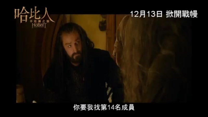 Гонконгский телевизионный трейлер. Хоббит Нежданное путешествие 2012 The Hobbit An Unexpected Journey