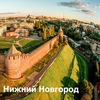 Подслушано | Нижний Новгород