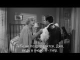 В Джазе Только Девушки  Some Like It Hot (eng, rus sub) (1959)