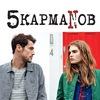 5 Карманов | 5 КармаNов official group