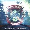 MilitaryWorld 1.8-1.12.2