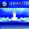 Йога студия ॐ SHANTI ॐ_Сургут