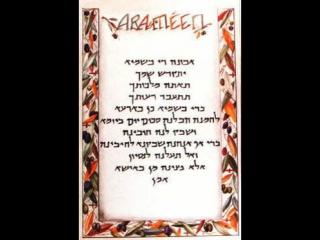 Молитва Отче наш на арамейском (язык Иисуса Христа)