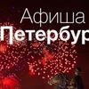 Афиша Петербурга