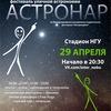 """Фестиваль уличной астрономии """"Астронар"""""""