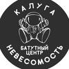 """Батутный центр """"НЕВЕСОМОСТЬ КАЛУГА"""""""