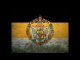Гимн царской России (М.И. Глинка) - Славься, славься