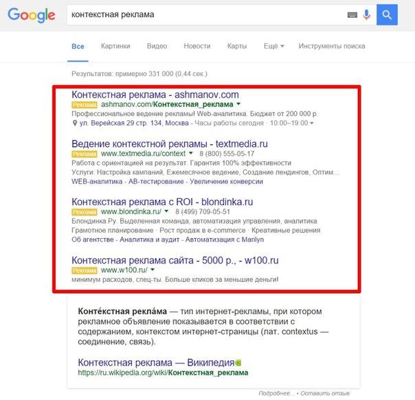 Как выглядит контекстная реклама в гугл
