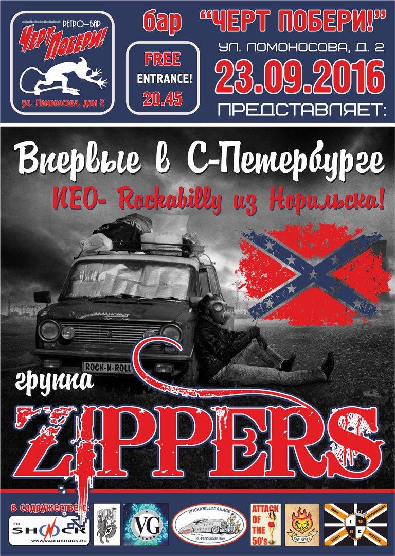 23.09 Zippers в ЧП! ВХОД FREE