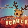 Подслушано Усинск
