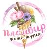 """Фотостудия """"Пломбир"""" Нижний Новгород"""
