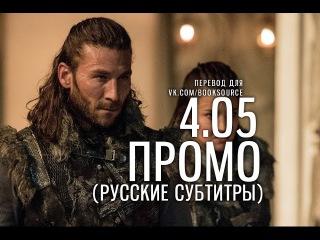 The 100 The Tinder Box Trailer rus sub / Сотня промо 4 сезон 5 серия русские субтитры
