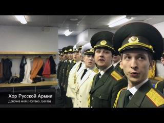 Хор Русской Армии - Девочка моя (Ноггано, Баста) (#NR)