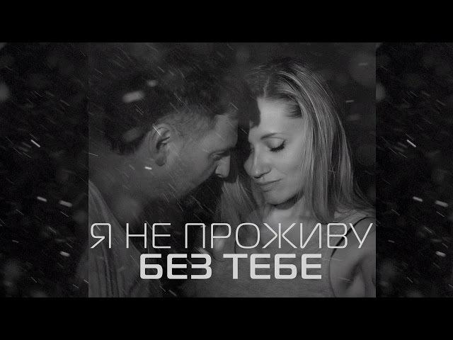 Ната Лі Заліско Я не проживу без тебе Official video