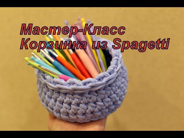 Интерьерная корзина из Spagetti/ crochet basket