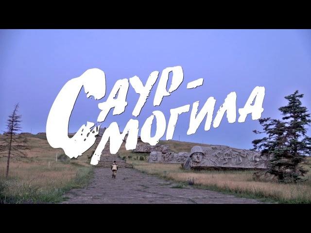 7 августа 2016 Памяти защитников Саур-Могилы. Фильм первый