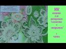 1ч МК 2 го авторского элемента с открытки РИККОНА Роскошь Ирландского кружева Котельниковой Натальи