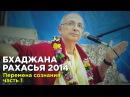 2014.07.15 - ШБ 2.3.23 - Перемена сознания, часть 1 (Алтай)