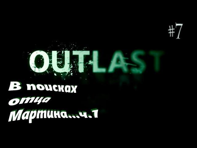 Outlast/7/В поисках отца Мартина...